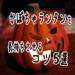 ハロウィンのかぼちゃランタンは腐る?!日持ちさせるコツ